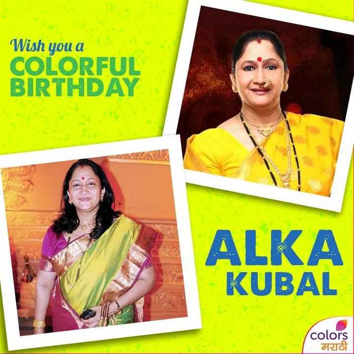 🎂हॅपी बर्थडे - Wish you a COLORFUL BIRTHDAY ALKA KUBAL colors मराठी - ShareChat