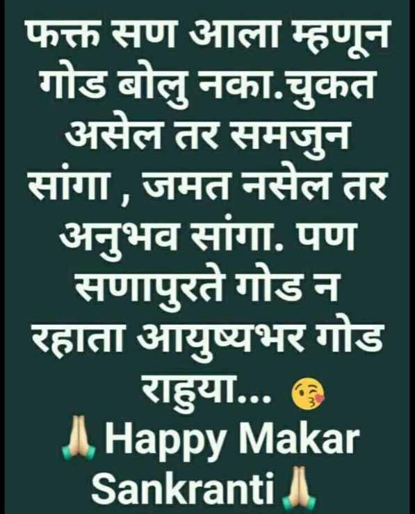 💐हॅपी भोगी - फक्त सण आला म्हणून गोड बोलु नका . चुकत असेल तर समजुन सांगा , जमत नसेल तर अनुभव सांगा . पण सणापुरते गोड न रहाता आयुष्यभर गोड राहुया . . . @ Happy Makar Sankranti - ShareChat