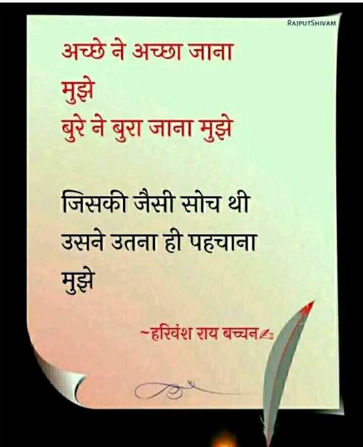 हेत-प्रेम री कविता - RAIPUTSHIVAM अच्छे ने अच्छा जाना मुझे बुरे ने बुरा जाना मुझे जिसकी जैसी सोच थी उसने उतना ही पहचाना मुझे ~ हरिवंश राय बच्चन - ShareChat