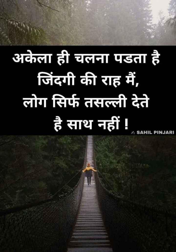 हेत-प्रेम री कविता - अकेला ही चलना पडता है जिंदगी की राह मैं , लोग सिर्फ तसल्ली देते है साथ नहीं ! A SAHIL PINJARI - ShareChat