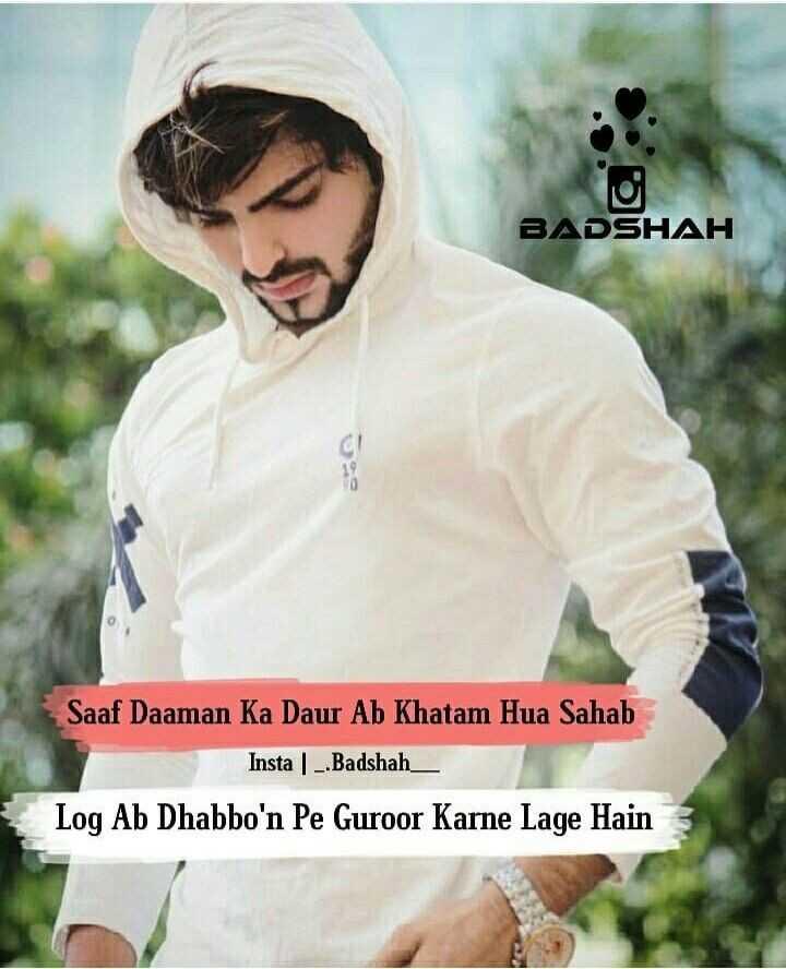 हेत-प्रेम री कविता - BADSHAH Saaf Daaman Ka Daur Ab Khatam Hua Sahab Instal _ . Badshah Log Ab Dhabbo ' n Pe Guroor Karne Lage Hain - ShareChat