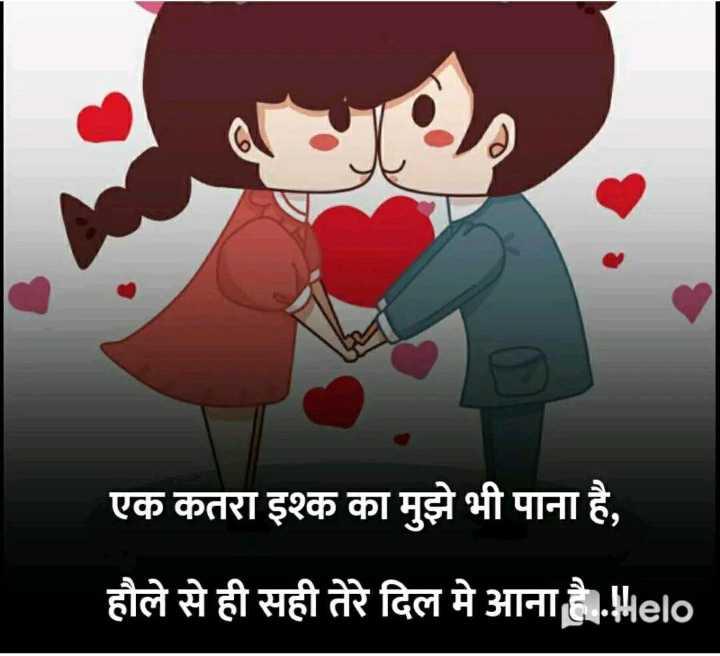 👫 हेत-प्रेम री बातां ❤️ - एक कतरा इश्क का मुझे भी पाना है , हौले से ही सही तेरे दिल मे आना है . . Melo - ShareChat