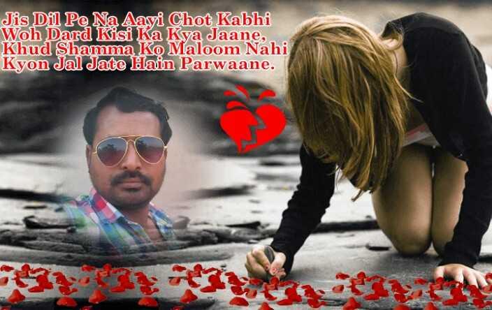 हेत-प्रेम री बातां - Jis Dil Pe Na Aayi Chot Kabhi Woh Dard Kisi Ka Kya Jaane , Khud Shamma Ko Maloom Nahi Kyon Jal Jate Hain Parwaane . - ShareChat