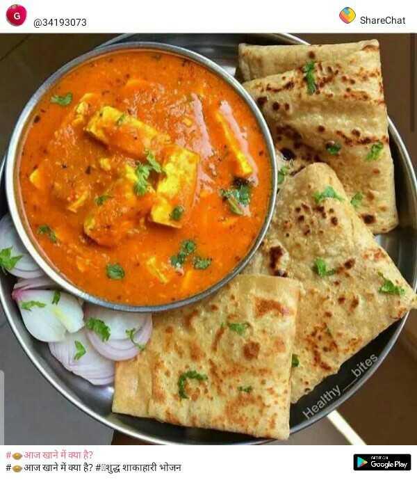 🥑हेल्दी फूड - @ 34193073 ShareChat Healthy _ bites # आज खाने में क्या है ? # आज खाने में क्या है ? # शुद्ध शाकाहारी भोजन Google Play - ShareChat