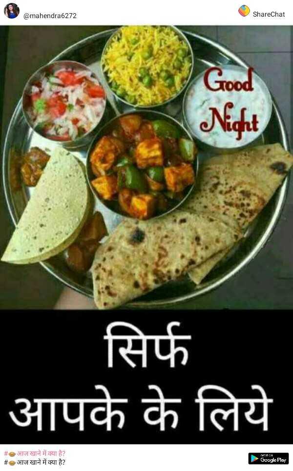 🥑हेल्दी फूड - @ mahendra6272 ShareChat Grood Night सिर्फ आपके के लिये # आज खाने में क्या है ? # आज खाने में क्या है ? Google Play - ShareChat