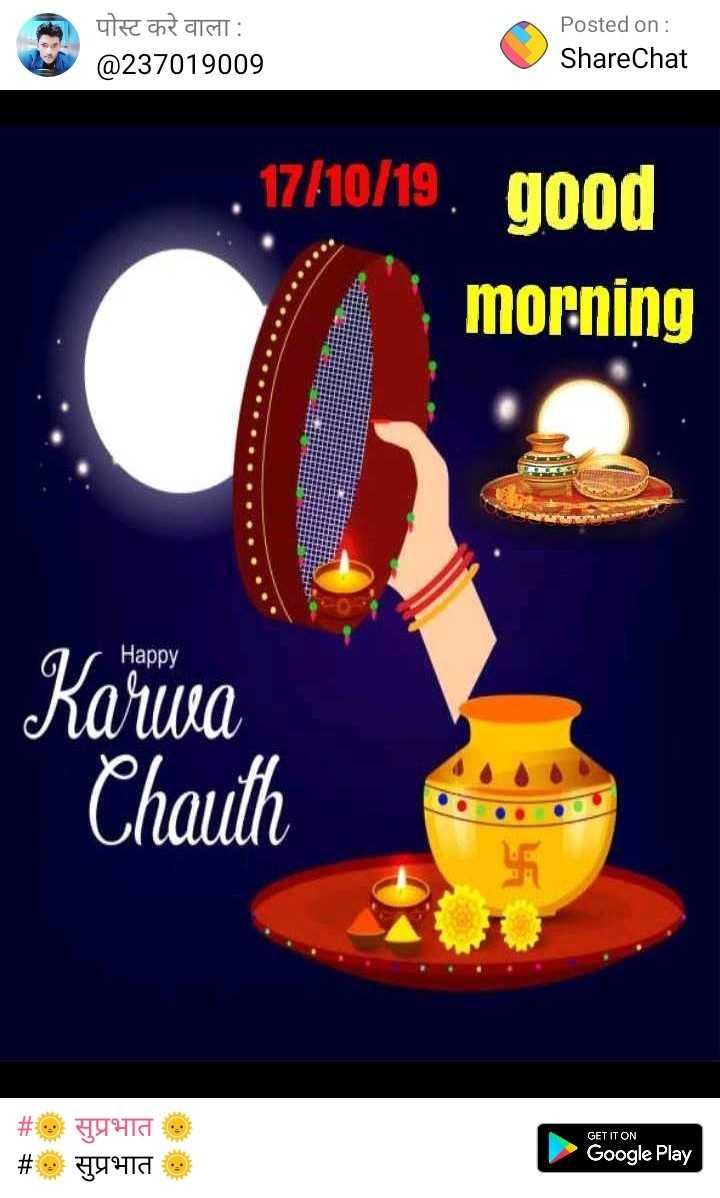 हैप्पी करवा चौथ - पोस्ट करे वाला : @ 237019009 Posted on : ShareChat 17 / 10 / 19 . good morning Happy Кашла Chauth सप्रभात GET IT ON # Google Play सप्रभात - ShareChat