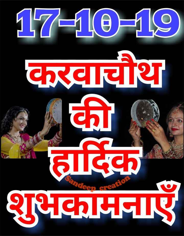 हैप्पी करवा चौथ - 17 - 10 - 19 करवाचौथ हार्दिक शुभकामनाएँ andeep as creation - ShareChat