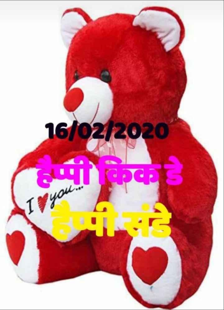 🦶हैप्पी किक डे - 16 / 02 / 2020 - ShareChat