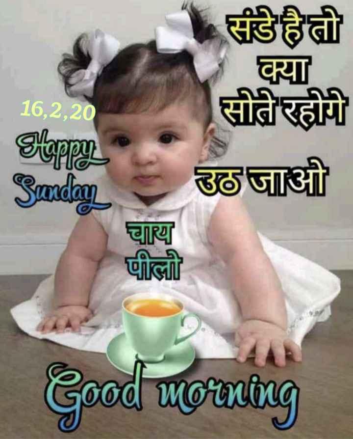🦶हैप्पी किक डे - क्या _ _ 16 , 2 , 20 संडे है तो सोते रहोगे उठ जाओ Sandaan चाय पीली Good morning - ShareChat