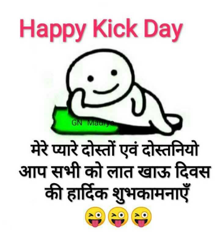 🦶हैप्पी किक डे - Happy Kick Day GN Maurye मेरे प्यारे दोस्तों एवं दोस्तनियो आप सभी को लात खाऊ दिवस की हार्दिक शुभकामनाएँ - ShareChat