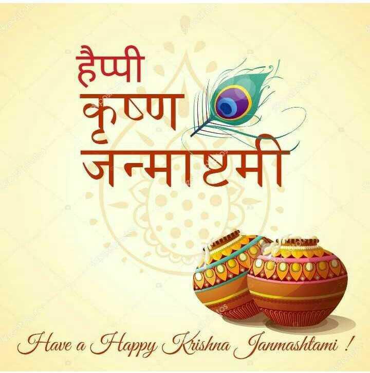 💐हैप्पी जन्माष्टमी - हैप्पी कृष्ण जन्माष्टमी Have a Happy Kushna Janmashtami ! - ShareChat