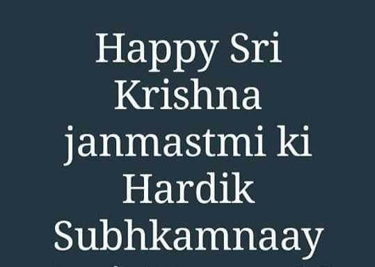 💐हैप्पी-जन्माष्टमी💐 - Happy Sri Krishna janmastmi ki Hardik Subhkamnaay - ShareChat