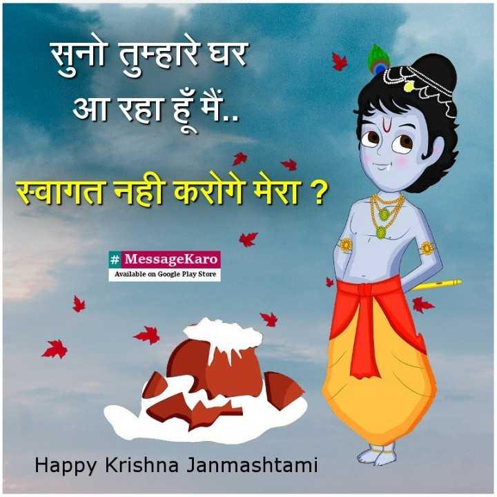 💐हैप्पी जन्माष्टमी - सुनो तुम्हारे घर आ रहा हूँ मैं . . स्वागत नही करोगे मेरा ? # MessageKaro Available on Google Play Store Happy Krishna Janmashtami - ShareChat