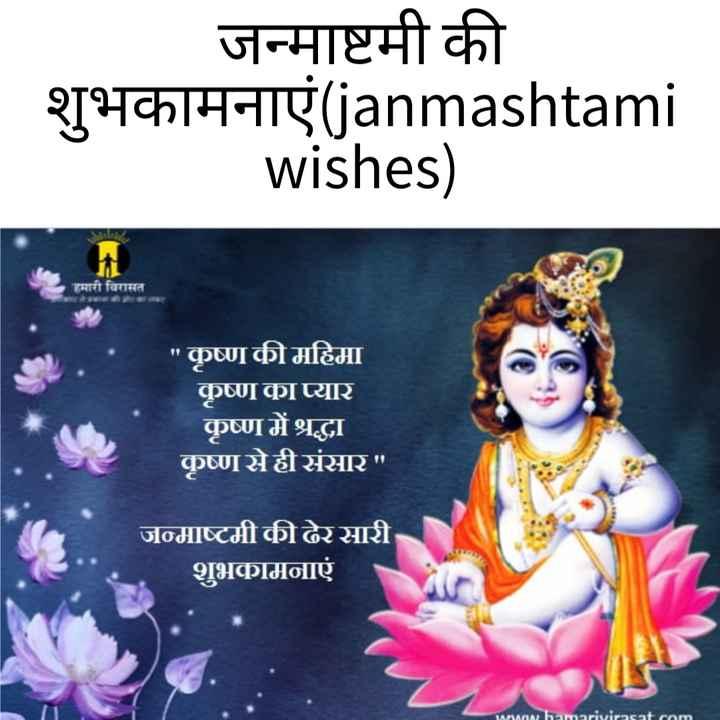 💐हैप्पी जन्माष्टमी - जन्माष्टमी की _ _ शुभकामनाएं ( janmashtami wishes ) हमारी विरासत कृष्ण की महिमा কৃষUI কাযাহ कृष्ण में श्रद्धा कृष्णसेहीसंसार जन्माष्टमी की ढेरसारी शुभकामनाएं hamsrivirasatcom - ShareChat