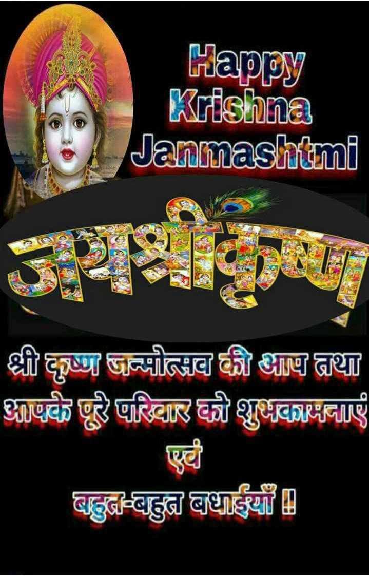 💐हैप्पी जन्माष्टमी - Happy Krishna Janmashtmi श्री कृष्ण जन्मोत्सव की आष तथा आपके पूरे परिवार को शुभकामनाएं बहुत - बहुत बधाईयाँ । - ShareChat