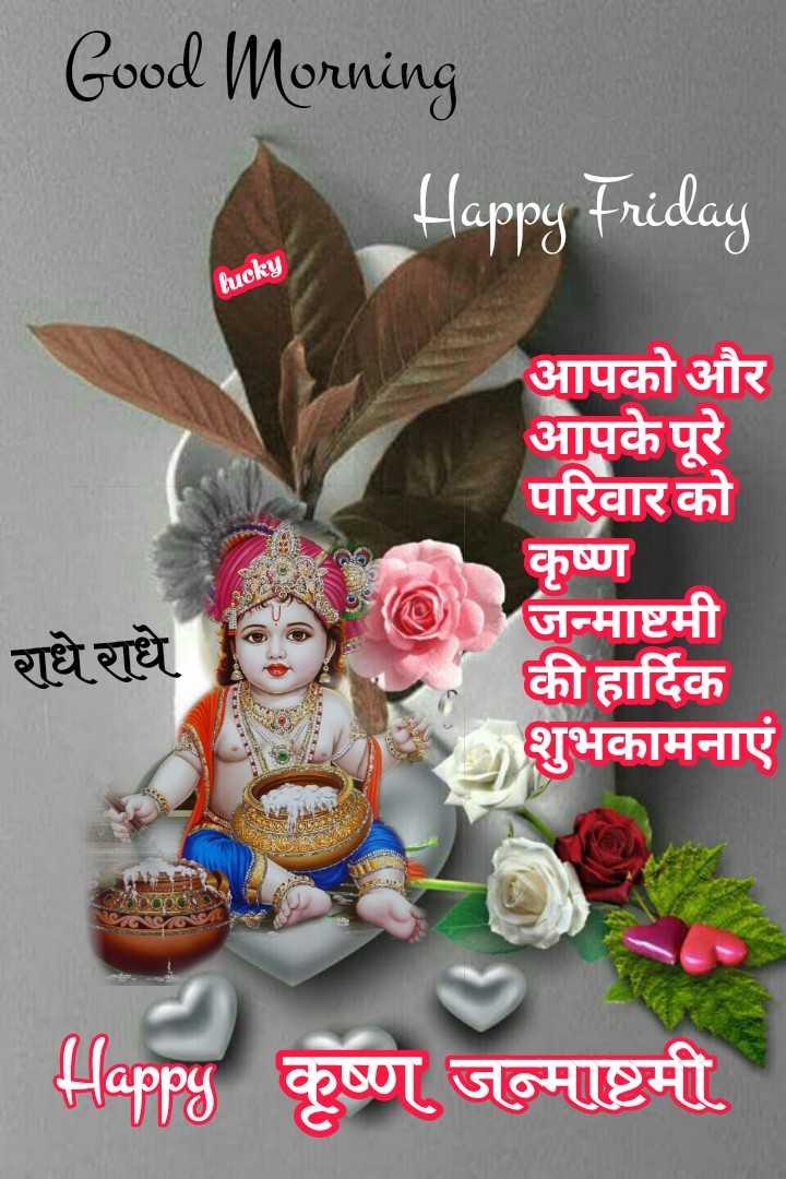 💐हैप्पी जन्माष्टमी - Good Morning Happy Friday lucky आपको और आपके पूरे परिवार को कृष्ण जन्माष्टमी की हार्दिक शुभकामनाएं राधे राधे Happy कृष्ण जन्माष्टमी - ShareChat