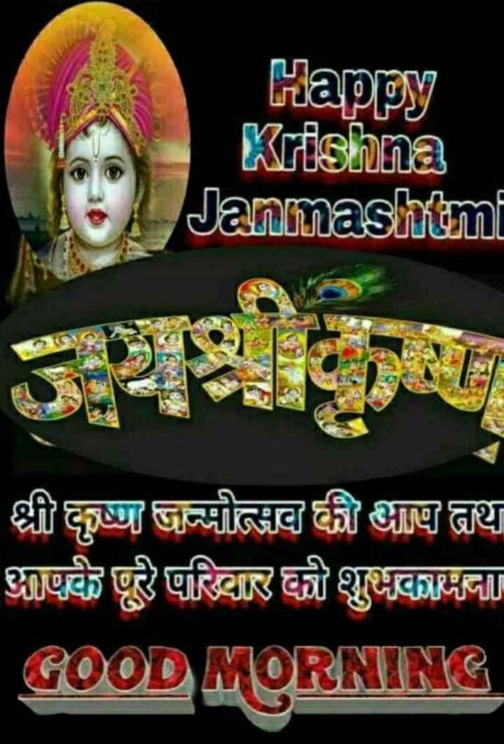 💐हैप्पी जन्माष्टमी - Happy Krishna Janmashtami श्री कृष्णा जन्मोत्सव की आप तय आपके पूरे परिवार को शुभकामना GOOD MORNING - ShareChat