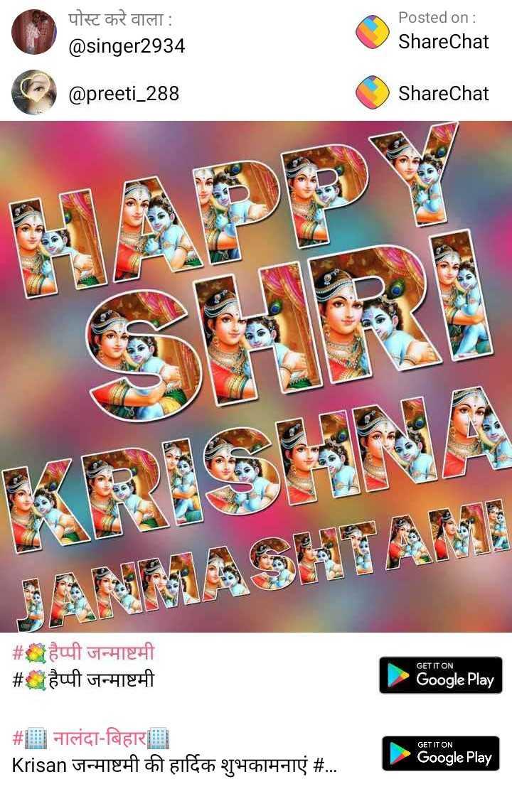 💐हैप्पी-जन्माष्टमी💐 - पोस्ट करे वाला : @ singer2934 Posted on : ShareChat @ preeti _ 288 ShareChat # हैप्पी जन्माष्टमी # हैप्पी जन्माष्टमी GET IT ON Google Play GET IT ON _ _ # नालंदा - बिहार _ Krisan जन्माष्टमी की हार्दिक शुभकामनाएं # . . . Google Play - ShareChat