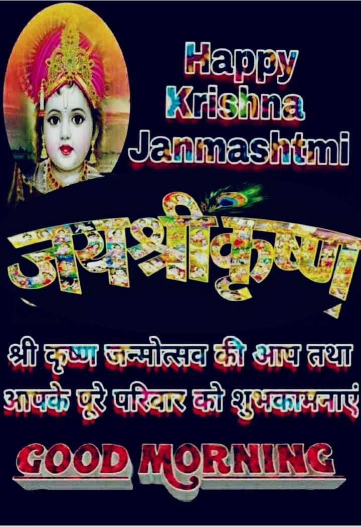 💐हैप्पी जन्माष्टमी - Happy Krishna Janmashtami श्री कृष्ण जन्मोत्सव की आप तथा आपके पूरे परिवार को शुभकामनाएं GOOD MORNING - ShareChat
