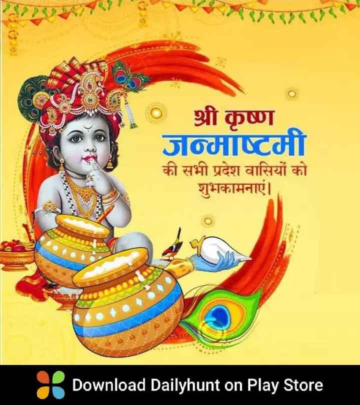 💐हैप्पी जन्माष्टमी - ० श्री कृष्ण जन्माष्टमी की सभी प्रदेश वासियों को शुभकामनाएं । * Download Dailyhunt on Play Store - ShareChat