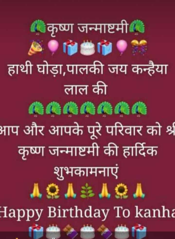 💐हैप्पी जन्माष्टमी - कष्ण जन्माष्टमी हाथी घोड़ा , पालकी जय कन्हैया लाल की आप और आपके पूरे परिवार को श्री कृष्ण जन्माष्टमी की हार्दिक शुभकामनाएं AQAAQUA Happy Birthday To kanha - ShareChat