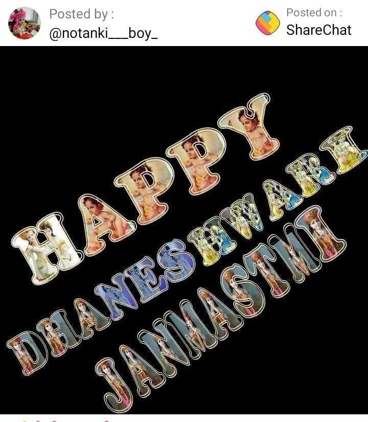 💐हैप्पी जन्माष्टमी - Posted by : @ notanki _ _ boy _ Posted on : ShareChat HAPPY DHANESHWARZ • JANMAGTMT - ShareChat