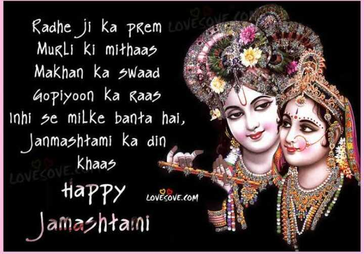 💐हैप्पी जन्माष्टमी - Radhe ji ka premo Murli ki mithaas Makhan Ka Swaad Gopiyoon ka Raas ' inhi se milke banta hai , Janmashtami ka din Khaas Happy Lovesove . com Jamashtani - ShareChat
