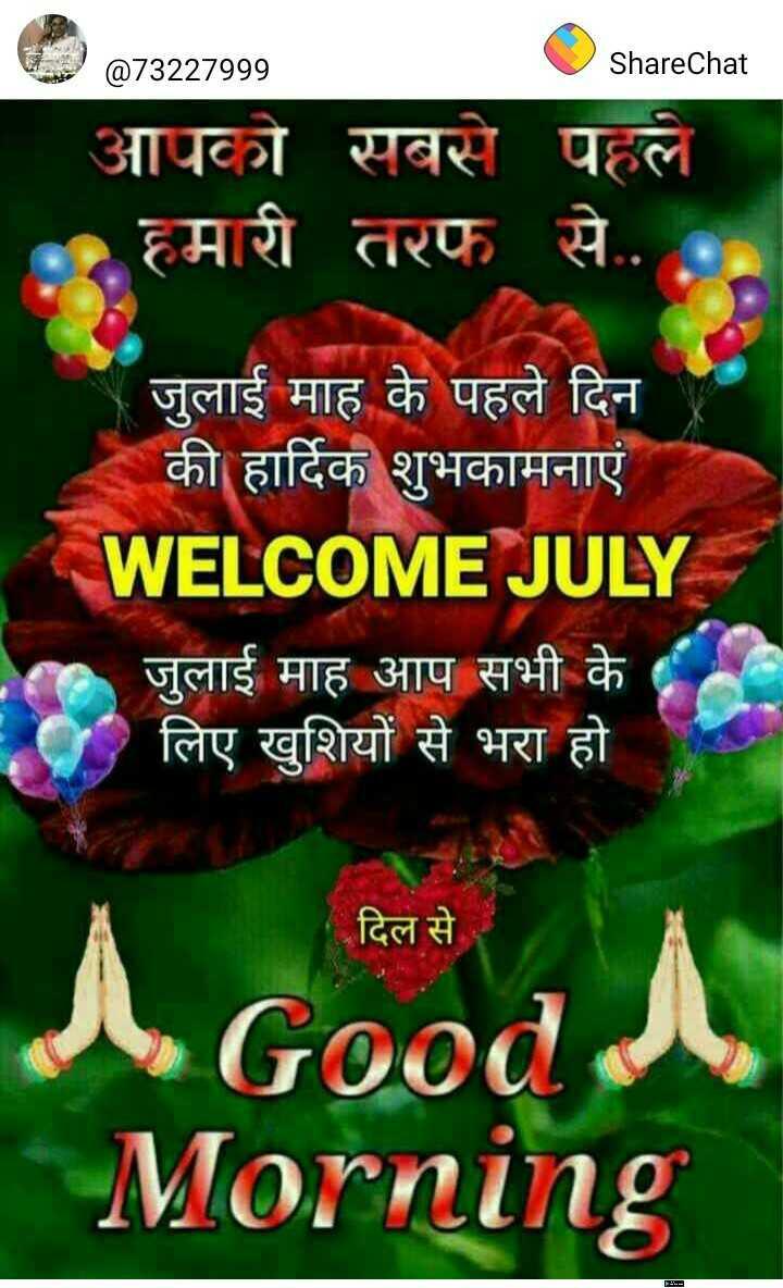 😃 हैप्पी जुलाई - @ 73227999 ShareChat | ShareChat आपको सबसे पहले हमारी तरफ से . . जुलाई माह के पहले दिन की हार्दिक शुभकामनाएं WELCOME JULY जुलाई माह आप सभी के लिए खुशियों से भरा हो दिल से d . Goods Morning - ShareChat