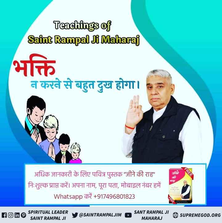 हैप्पी टीचर्स डे - Teachings of Saint Rampal Ji Maharaj भक्ति न करने से बहुत दुख होगा । FREE अधिक जानकारी के लिए पवित्र पुस्तक जीने की राह निःशुल्क प्राप्त करें । अपना नाम , पूरा पता , मोबाइल नंबर हमें Whatsapp करें + 917496801823 PIRITUAL LEADER f in SAINT RAMPAL JI @ SAINTRAMPALJIM SANT RAMPAL JI MAHARAJ SUPREMEGOD . ORG - ShareChat