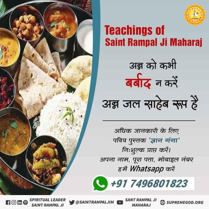 हैप्पी टीचर्स डे - 0 S Teachings of Saint Rampal Ji Maharaj अन्न को कभी बर्बाद न करें अन्न जल साहेब रूप है अधिक जानकारी के लिए पवित्र पुस्तक ' ज्ञान गंगा निःशुल्क प्राप्त करें । अपना नाम , पूरा पता , मोबाइल नंबर हमें Whatsapp करें + 917496801823 SPIRITUAL LEADER SAINT RAMPAL JI SANT RAMPAL JI y @ SAINTRAMPALJIMD AL MAHARAJ SUPREMEGOD . ORG - ShareChat