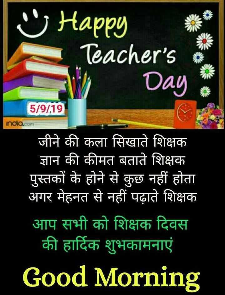 हैप्पी टीचर्स डे - ☺ Happy Teacher ' s Days _ 5 / 2701 5 / 9 / 191 india . com जीने की कला सिखाते शिक्षक ज्ञान की कीमत बताते शिक्षक पुस्तकों के होने से कुछ नहीं होता अगर मेहनत से नहीं पढ़ाते शिक्षक आप सभी को शिक्षक दिवस की हार्दिक शुभकामनाएं Good Morning - ShareChat