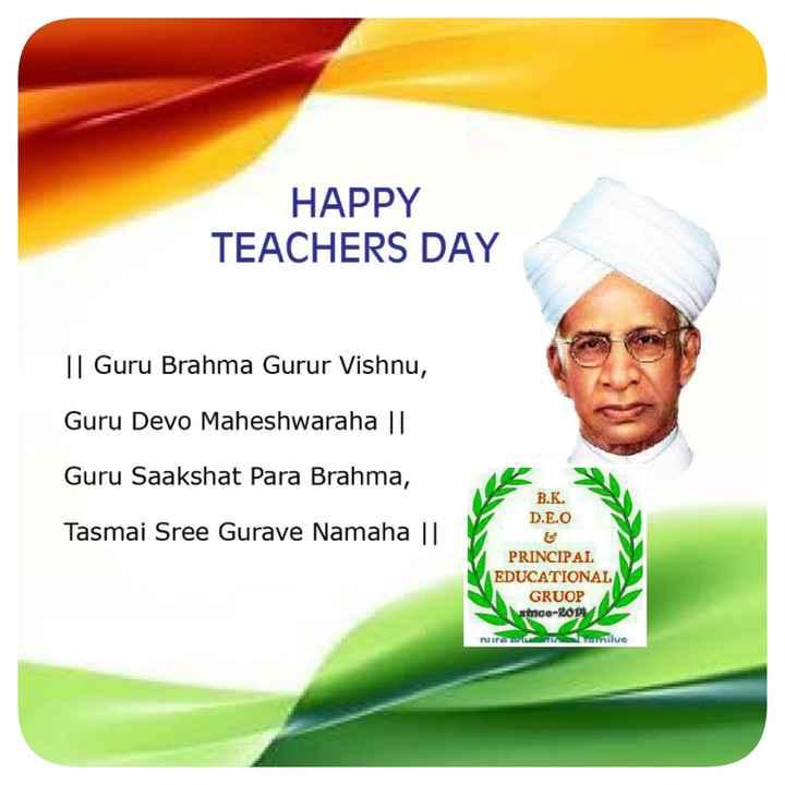 💐हैप्पी टीचर्स डे - HAPPY TEACHERS DAY | | Guru Brahma Gurur Vishnu , Guru Devo Maheshwaraha | | Guru Saakshat Para Brahma , B . K . D . E . O Tasmai Sree Gurave Namaha | | | PRINCIPAL EDUCATIONAL GRUOP since - 2014 nur tilve - ShareChat