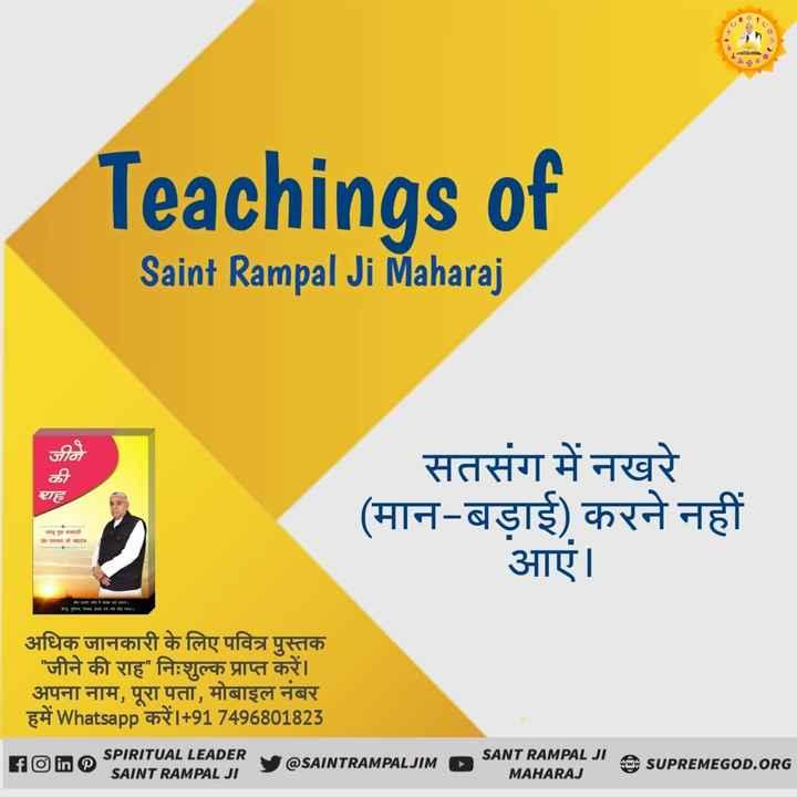 हैप्पी टीचर्स डे - Teachings of Saint Rampal Ji Maharaj राह सतसंग में नखरे ( मान - बड़ाई ) करने नहीं आएं । मंत रामपाल जी महाराज अधिक जानकारी के लिए पवित्र पुस्तक जीने की राह निःशुल्क प्राप्त करें । अपना नाम , पूरा पता , मोबाइल नंबर हमें Whatsapp करें । + 91 7496801823 SPIRITUAL LEADER SAINT RAMPAL JI y @ SAINTRAMPALJIM D SANT RAMPAL JIE SUPREMEGOD . ORG MAHARAJ - ShareChat
