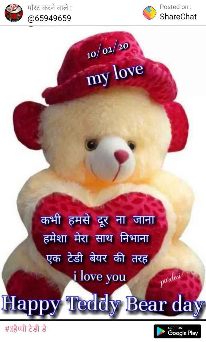 🧸हैप्पी टेडी डे - * पोस्ट करने वाले : @ 65949659 Posted on : ShareChat 10 / 02 / 20 my love HD AL कभी हमसे दूर ना जाना हमेशा मेरा साथ निभाना एक टेडी बेयर की तरह i love you Happy Teddy Bear day # हैप्पी टेडी डे GET IT ON Google Play - ShareChat