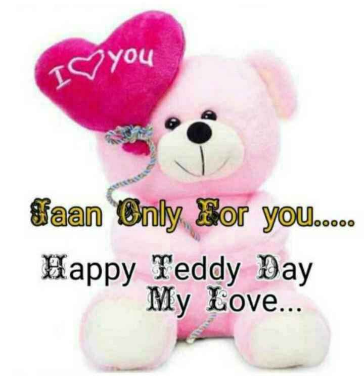🧸हैप्पी टेडी डे - I♡ you ОООО faan Only for you . . . . Happy Teddy Day My Love . . . - ShareChat