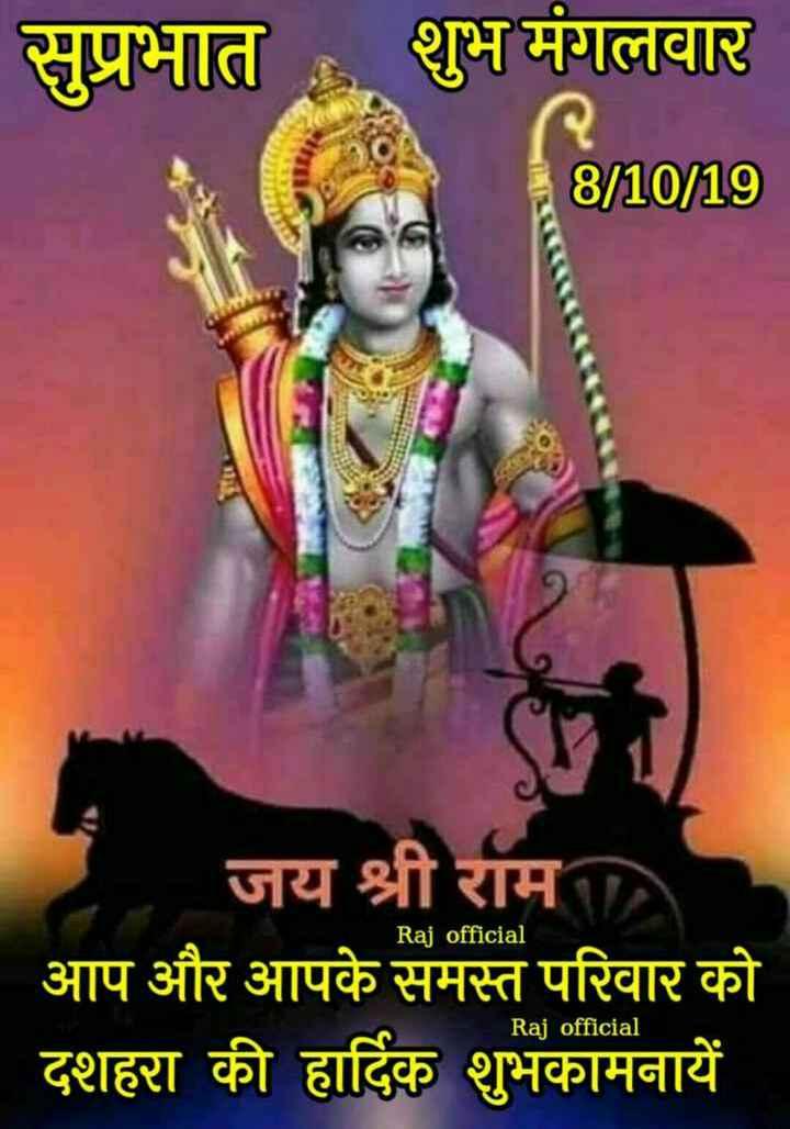हैप्पी दशहरा - सुप्रभात मगलवार 8 / no / 19 Raj official जय श्री राम आप और आपके समस्त परिवार को दशहरा की हार्दिक शुभकामनायें Raj official - ShareChat