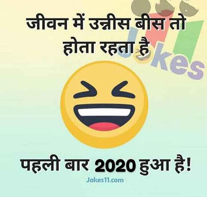 🎉 हैप्पी न्यू ईयर 2020 - जीवन में उन्नीस बीस तो होता रहता हKes _ _ पहली बार 2020 हुआ है ! Jokes11 . com - ShareChat