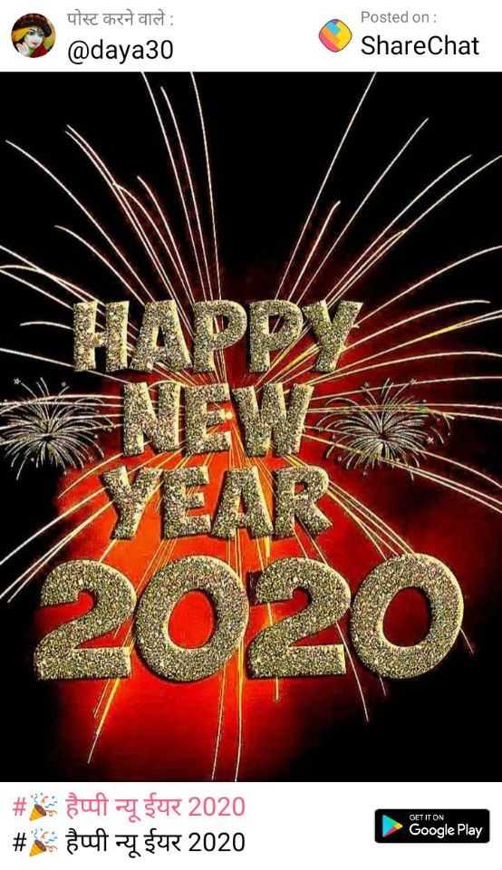 🎉 हैप्पी न्यू ईयर 2020 - पोस्ट करने वाले : @ daya30 Posted on : ShareChat HAPDV NEW 2020 GET IT ON # # uftaufer 2020 suf 4 $ 4R 2020 Google Play - ShareChat