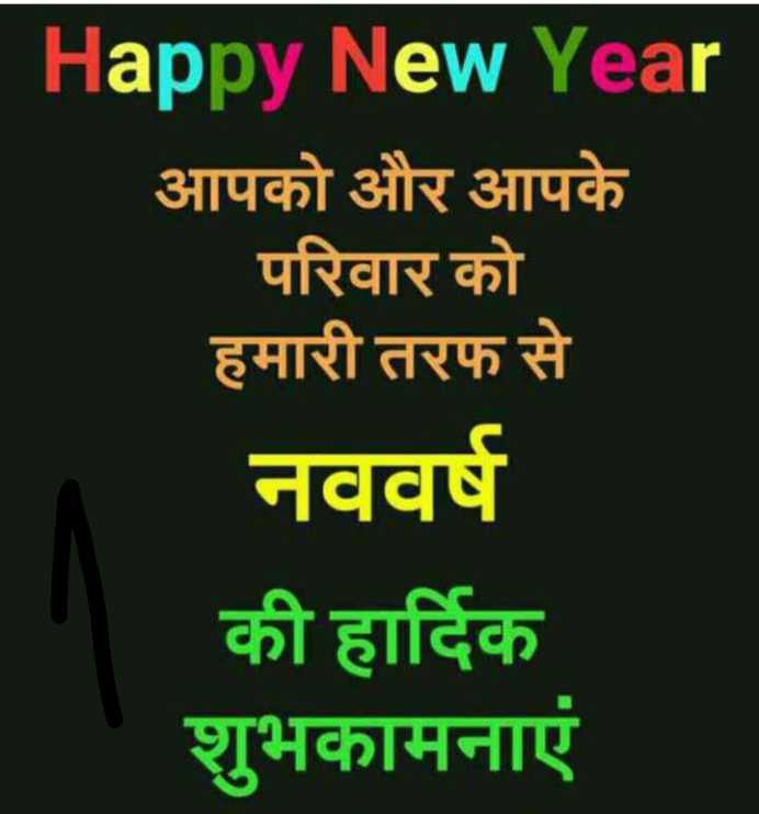 🎉 हैप्पी न्यू ईयर 2020 - Happy New Year आपको और आपके परिवार को हमारी तरफ से नववर्ष की हार्दिक शुभकामनाएं - ShareChat