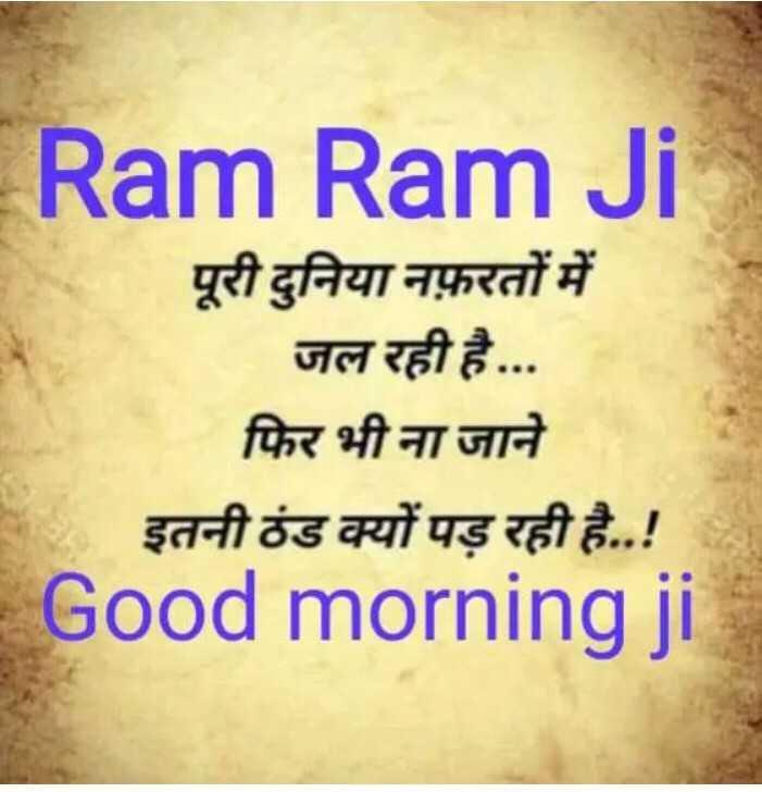 🎈 हैप्पी न्यू ईयर- 2020 - Ram Ram Ji पूरी दुनिया नफ़रतों में _ _ _ जल रही है . . . फिर भी ना जाने इतनी ठंड क्यों पड़ रही है . . ! Good morning ji - ShareChat