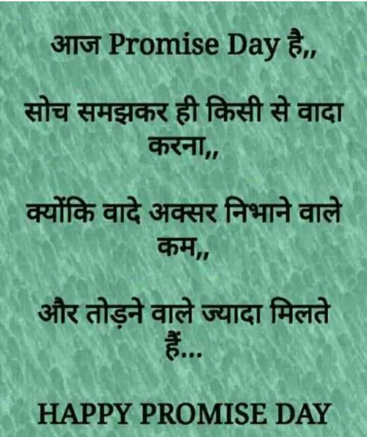 🤝हैप्पी प्रॉमिस डे😊 - आज Promise Day है , , सोच समझकर ही किसी से वादा करना , , क्योंकि वादे अक्सर निभाने वाले कम , और तोड़ने वाले ज्यादा मिलते HAPPY PROMISE DAY - ShareChat