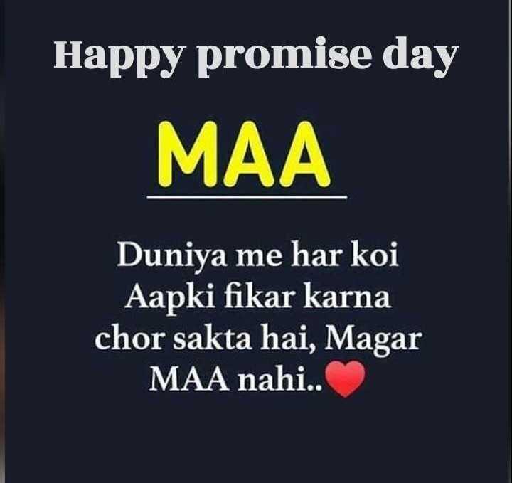 🤝हैप्पी प्रॉमिस डे😊 - Happy promise day МАА Duniya me har koi Aapki fikar karna chor sakta hai , Magar MAA nahi . . - ShareChat
