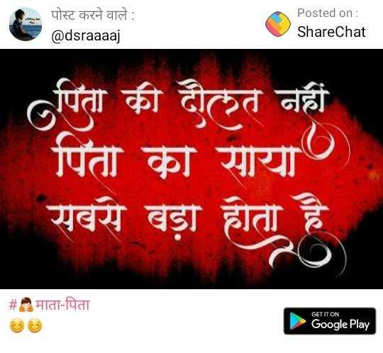 हैप्पी फादर्स डे - पोस्ट करने वाले : @ dsraaaaj Posted on : ShareChat पिता की दौलत नहीं पिता को सीया ) येवरी वेड़ी होती है | # माता - पिता GET IT ON Google Play - ShareChat