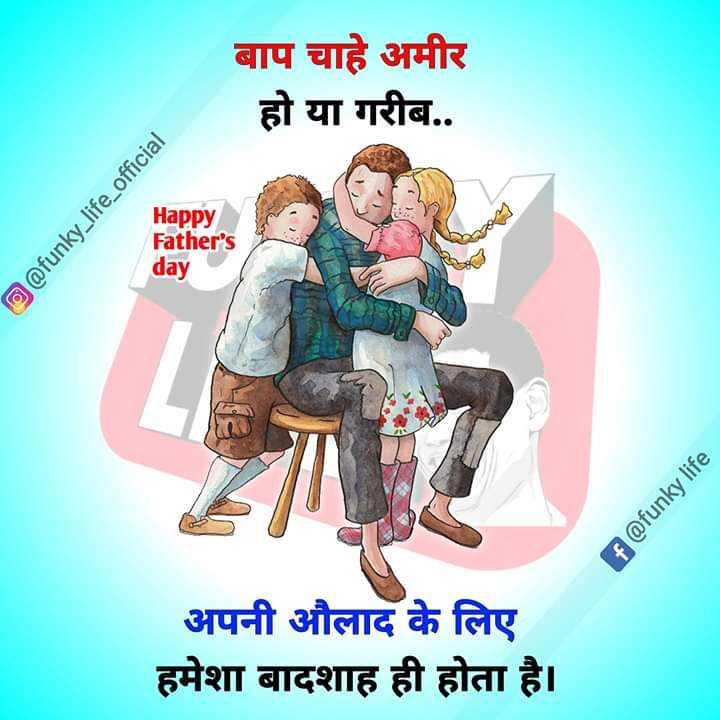 हैप्पी फादर्स डे - बाप चाहे अमीर हो या गरीब . . @ funky _ life _ official Happy Father ' s day f @ funky life अपनी औलाद के लिए हमेशा बादशाह ही होता है । - ShareChat