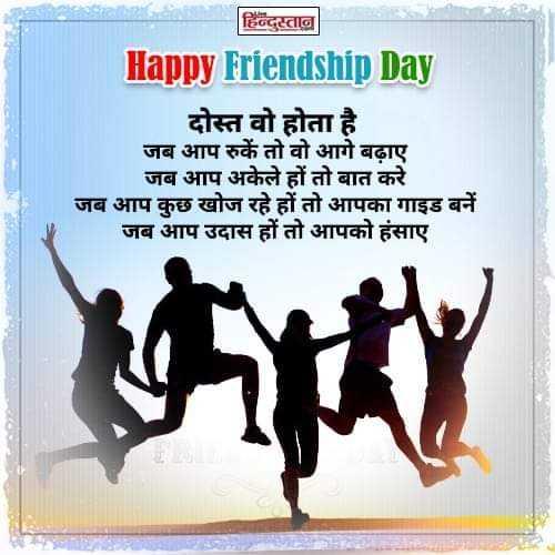 👭हैप्पी फ्रेंडशिप डे - हिन्दुस्तान Happy Friendship Day दोस्त वो होता है । जब आप रुकें तो वो आगे बढ़ाए जब आप अकेले हों तो बात करे जब आप कुछ खोज रहे हों तो आपका गाइड बनें | जब आप उदास हों तो आपको हंसाए - ShareChat