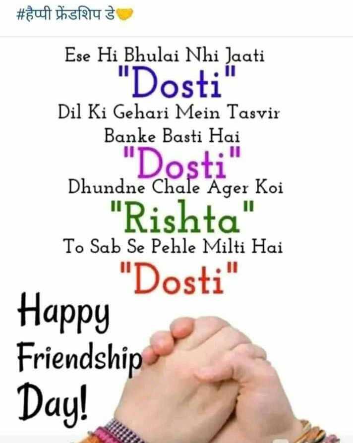 👭हैप्पी फ्रेंडशिप डे - # हैप्पी फ्रेंडशिप डे Ese Hi Bhulai Nhi Jaati Dosti Dil Ki Gehari Mein Tasvir Banke Basti Hai Dosti Dhundne Chale Ager Koi To Sab Se Pehle Milti Hai Rishta Dosti Happy Friendship Day ! - ShareChat