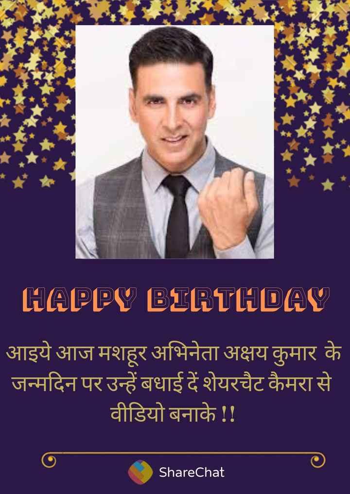 🎂 हैप्पी बर्थडे अक्षय कुमार - HAPPY BIRTHDAY आइये आज मशहूर अभिनेता अक्षय कुमार के जन्मदिन पर उन्हें बधाई दें शेयरचैट कैमरा से वीडियो बनाके ! ! ShareChat - ShareChat