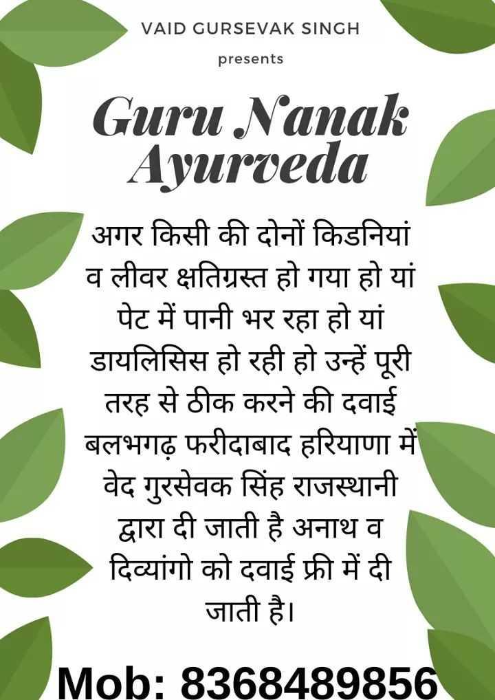 🎂हैप्पी बर्थडे अरशद वारसी - VAID GURSEVAK SINGH presents Guru Nanak Ayurveda अगर किसी की दोनों किडनियां व लीवर क्षतिग्रस्त हो गया हो यां पेट में पानी भर रहा हो यो । डायलिसिस हो रही हो उन्हें पूरी तरह से ठीक करने की दवाई बलभगढ़ फरीदाबाद हरियाणा में वेद गुरसेवक सिंह राजस्थानी । द्वारा दी जाती है अनाथ व दिव्यांगो को दवाई फ्री में दी   जाती है । Mob : 8368489856 - ShareChat
