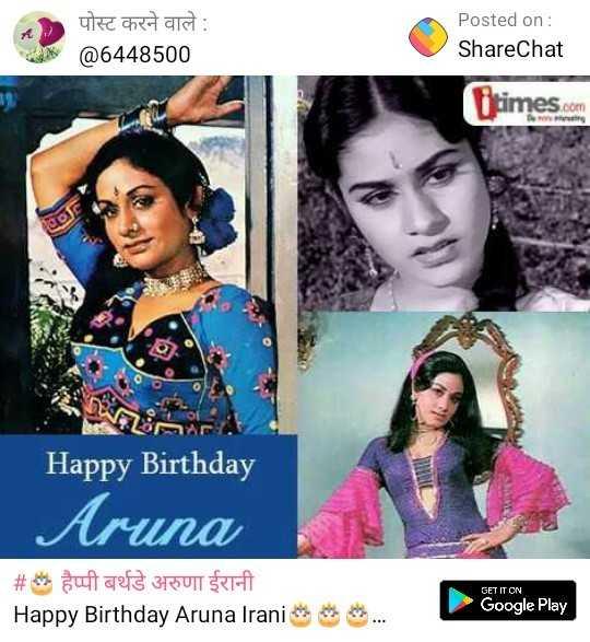 🎂 हैप्पी बर्थडे अरुणा ईरानी - पोस्ट करने वाले : @ 6448500 Posted on : ShareChat Etimes . com Happy Birthday Aruna GET IT ON # guftaefs 3750T TA Happy Birthday Aruna Irani Google Play - ShareChat