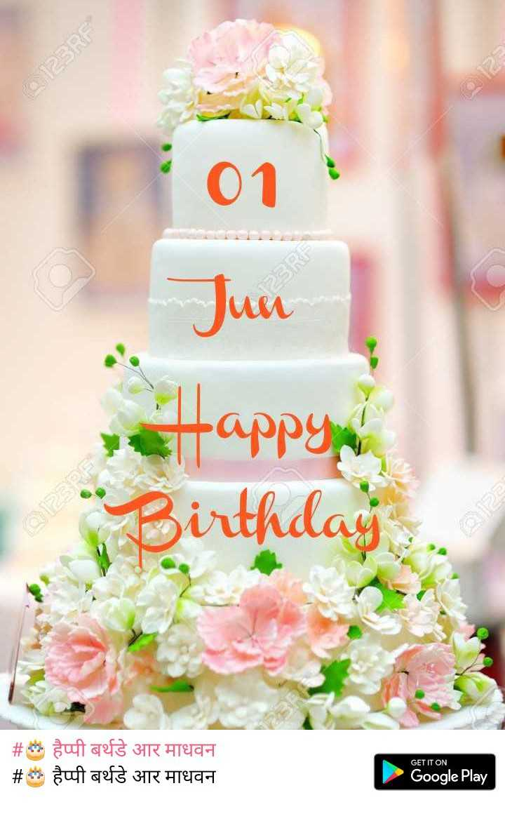 🎂 हैप्पी बर्थडे आर माधवन - 2123RF 01 Jun Happyn Birthday # * auf alfa 3T ATECA # * auf aufs 31R HTECH GET IT ON Google Play - ShareChat